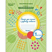 Зошит для письма і розвитку мовлення 1 клас Частина 1 До букваря Большакової І. Авт: Чаплюк Н. Вид: Сиция, фото 1