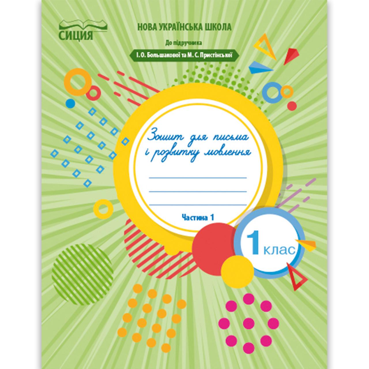 Зошит для письма і розвитку мовлення 1 клас Частина 1 До букваря Большакової І. Авт: Чаплюк Н. Вид: Сиция