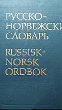 Большой Русско-норвежский словарь  Берков