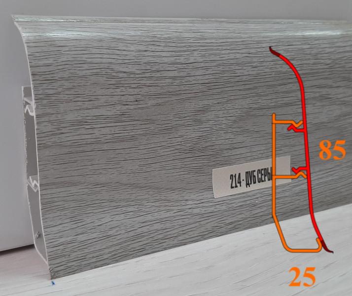 Серый плинтус из ПВХ, высотой 85 мм, 2,5 м Дуб серый