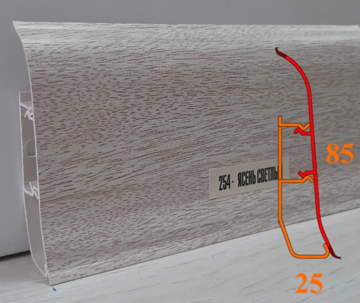 Плинтус со съёмной панелью, высотой 85 мм, 2,5 м Ясень светлый