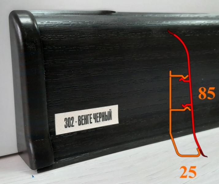 Чёрный плинтус ПВХ, высотой 85 мм, 2,5 м Венге чёрный