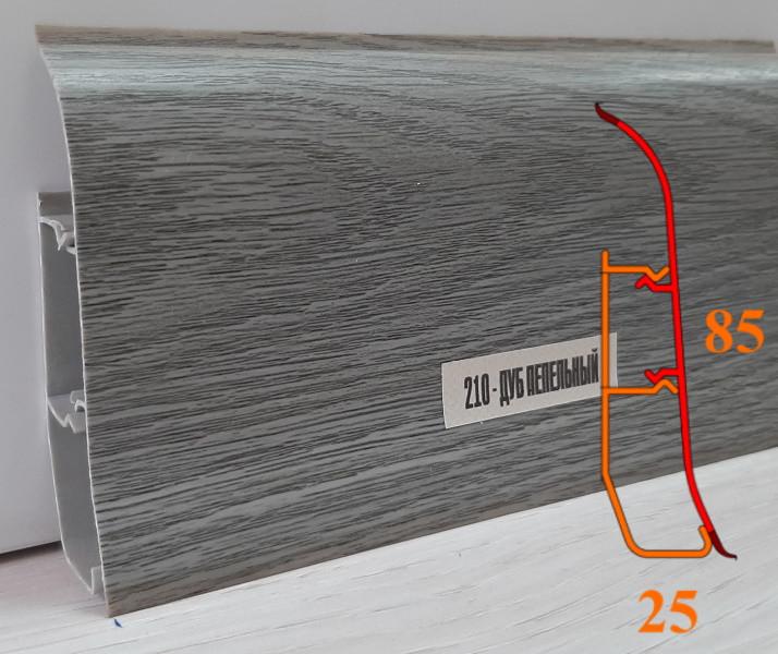 Плинтус для ламината, высотой 85 мм, 2,5 м Дуб пепельный