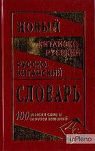 Новий китайсько-російський і російсько-китайський словник. 100 000 слів і словосполучень