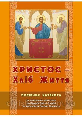 Христос — хліб життя (посібник)
