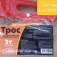 Трос буксировочный La 139345