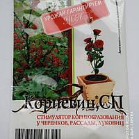 Корневин сп, 5 гр
