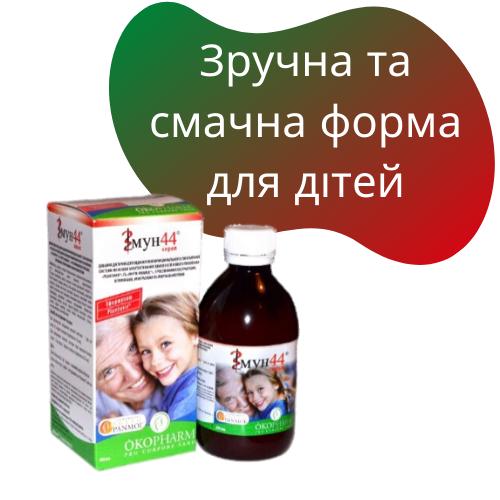Иммун 44 сироп