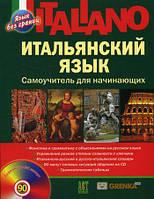 Дарья Шевлякова Итальянский язык. Самоучитель для начинающих (+ аудиокурс на CD)
