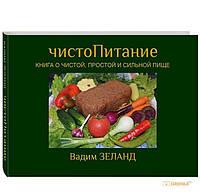 Вадим Зеланд ЧистоПитание. Книга о чистой, простой и сильной пище