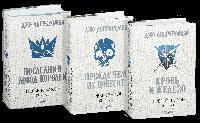 Джо Аберкромби Первый закон (суперкомплект из 3 книг)