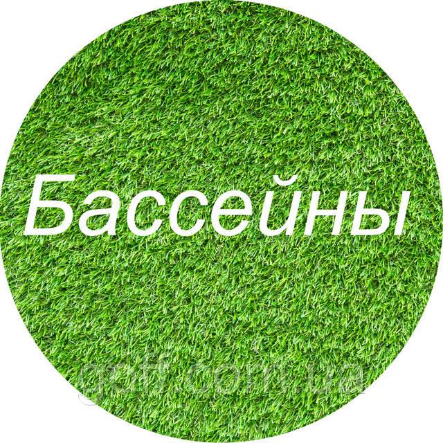 искусственная трава для бассейна