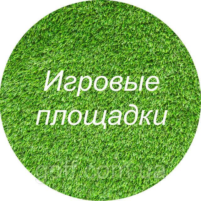 Искусственная трава для игровых площадок