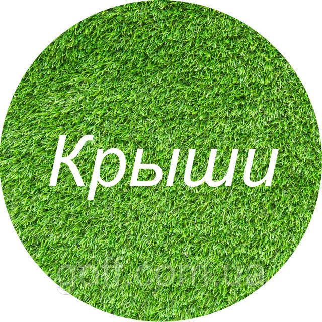 искусственная трава для крыши