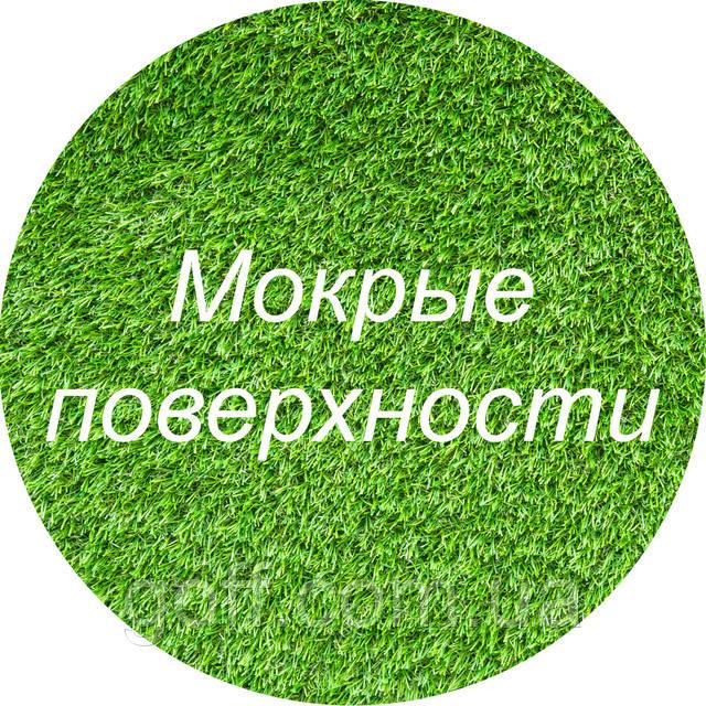 искусственная трава для мокрых поверхностей