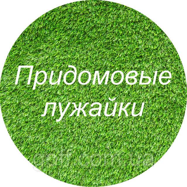 искусственная трава для придомовых лужаек