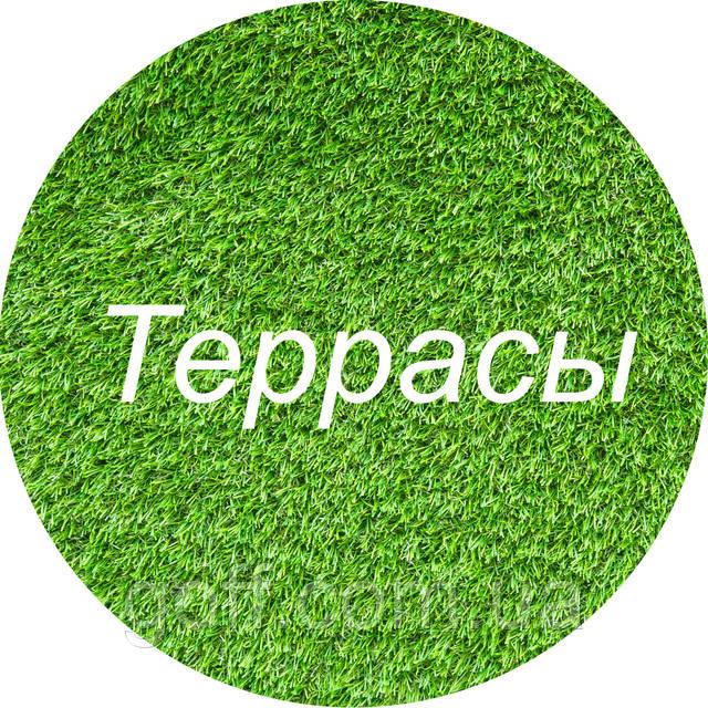 искусственная трава для террасы
