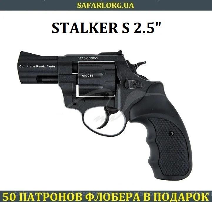 "Револьвер под патрон Флобера Stalker S 2.5"" (барабан силумин)"