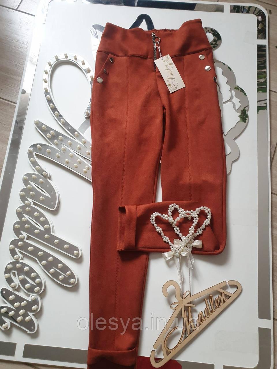 Брюки модные замшевые с высокой талией, для девочек  размеры 134 - 164