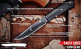 Нож нескладной 2462 UBZ, фото 2