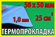 Термопрокладка С24 1,0мм 50х50 синяя термо прокладка термоинтерфейс для ноутбука термопаста, фото 1