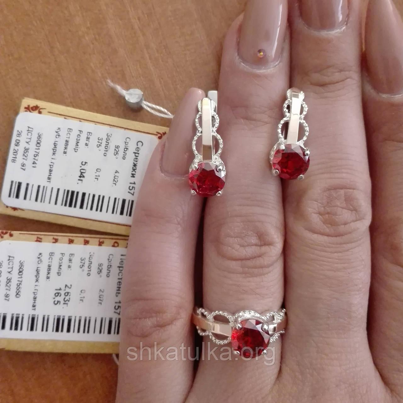 Срібний гарнітур із золотими вставками каблучка та сережки із червоними камінцями
