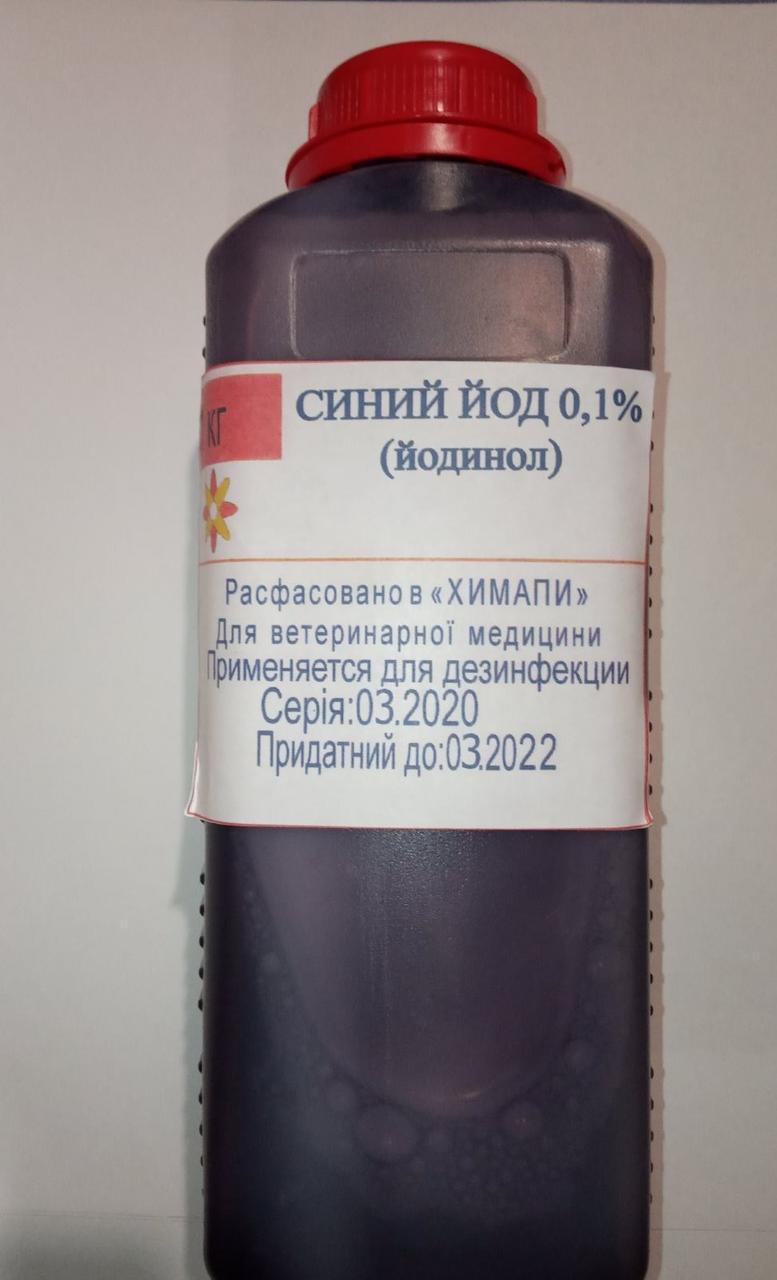 Синий Йод (Йодинол) 1кг 0.1%