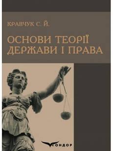 Основи теорії держави і права