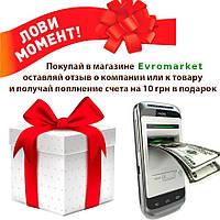 10 грн. в подарок на мобильный счёт