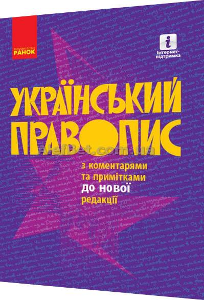 ЗНО 2021 / Українська мова. Український правопис / Ранок