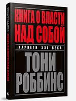 Книга о власти над собой - Энтони Роббинс (353595) КОД: 353595