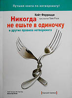 Никогда не ешьте в одиночку и другие правила нетворкинга - Кейт Феррацци / Тал Рэз (353598) КОД: 353598