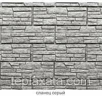 ОПТ - Фасадная панель под песчаник для забора Ю-ПЛАСТ Stone-House Сланец Светло-серый (0,45 м2)