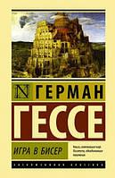 Игра в бисер - Герман Гессе (353715) КОД: 353715