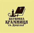 Церковна крамниця