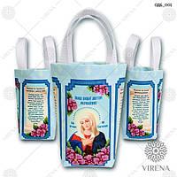 Сумочка для банки со священной водой ТМ Virena СДБ-001