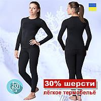 Комплект женского термобелья Kifa Wool Comfort, черный (графит), лёгкий XS