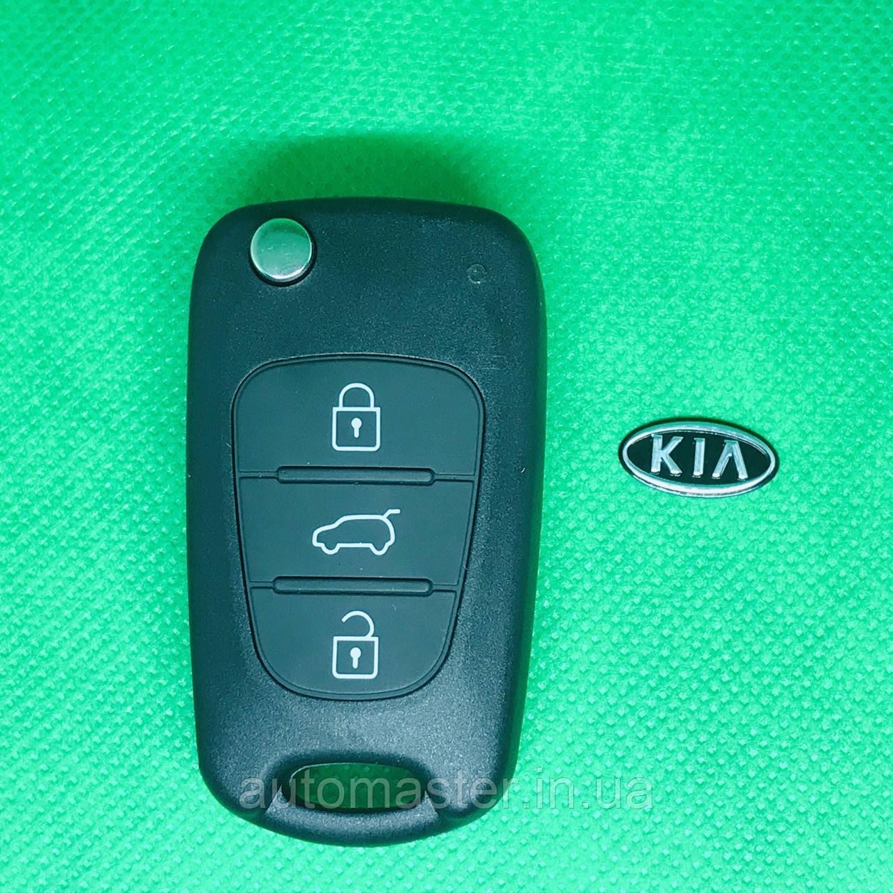 Корпус автоключа для KIA Sorento, Ceed, Cerato, Soul (КИА Соренто, Сид, Черато, Соул) 3 кнопки
