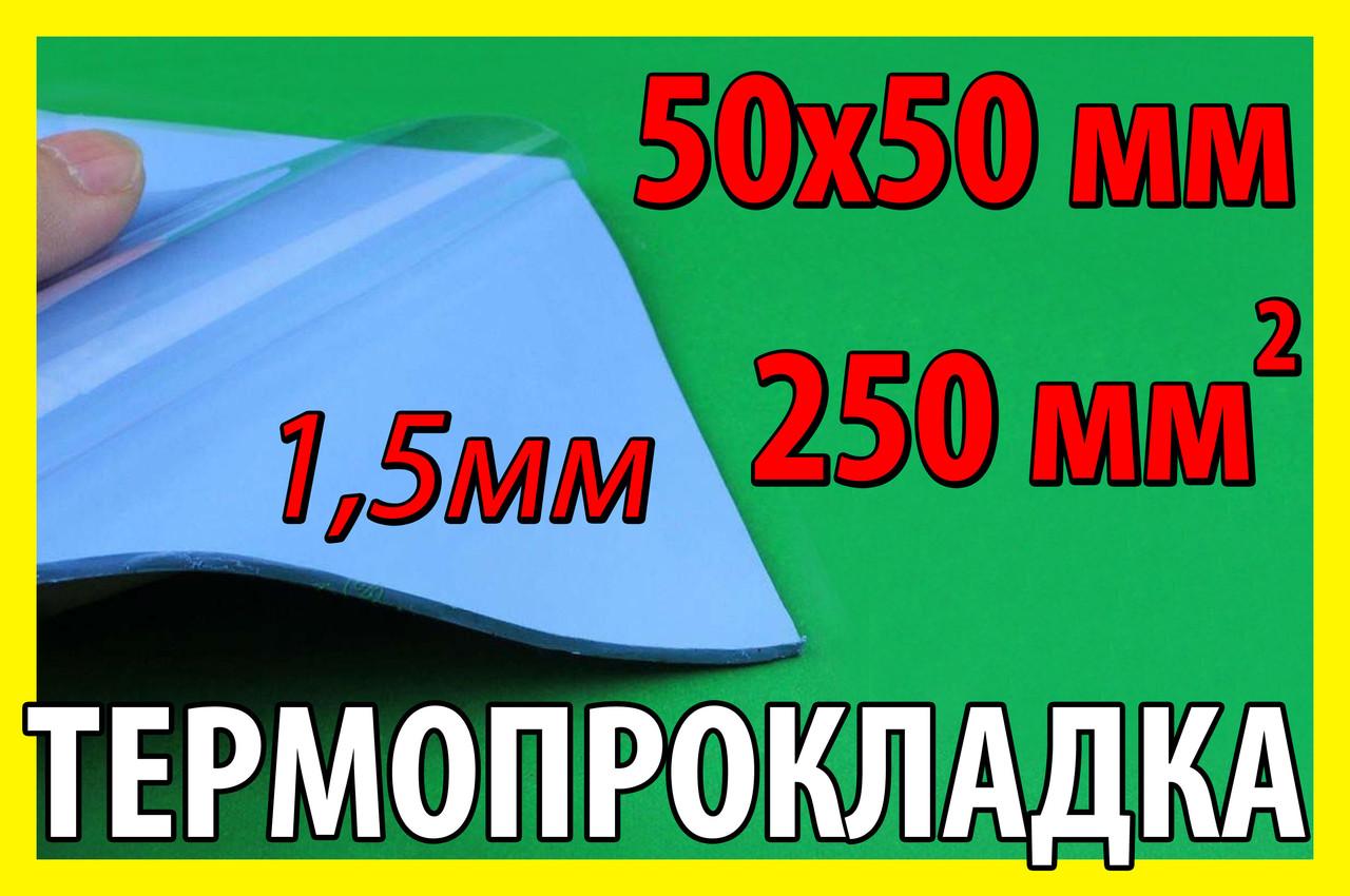 Термопрокладка С34 1,5мм 50х50 синяя термо прокладка термоинтерфейс для ноутбука термопаста