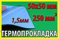 Термопрокладка С34 1,5мм 50х50 синяя термо прокладка термоинтерфейс для ноутбука термопаста, фото 1