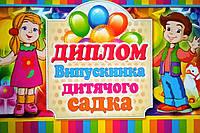 Диплом випускника дитячого садка. (37-00-12У) (Едельвейс)