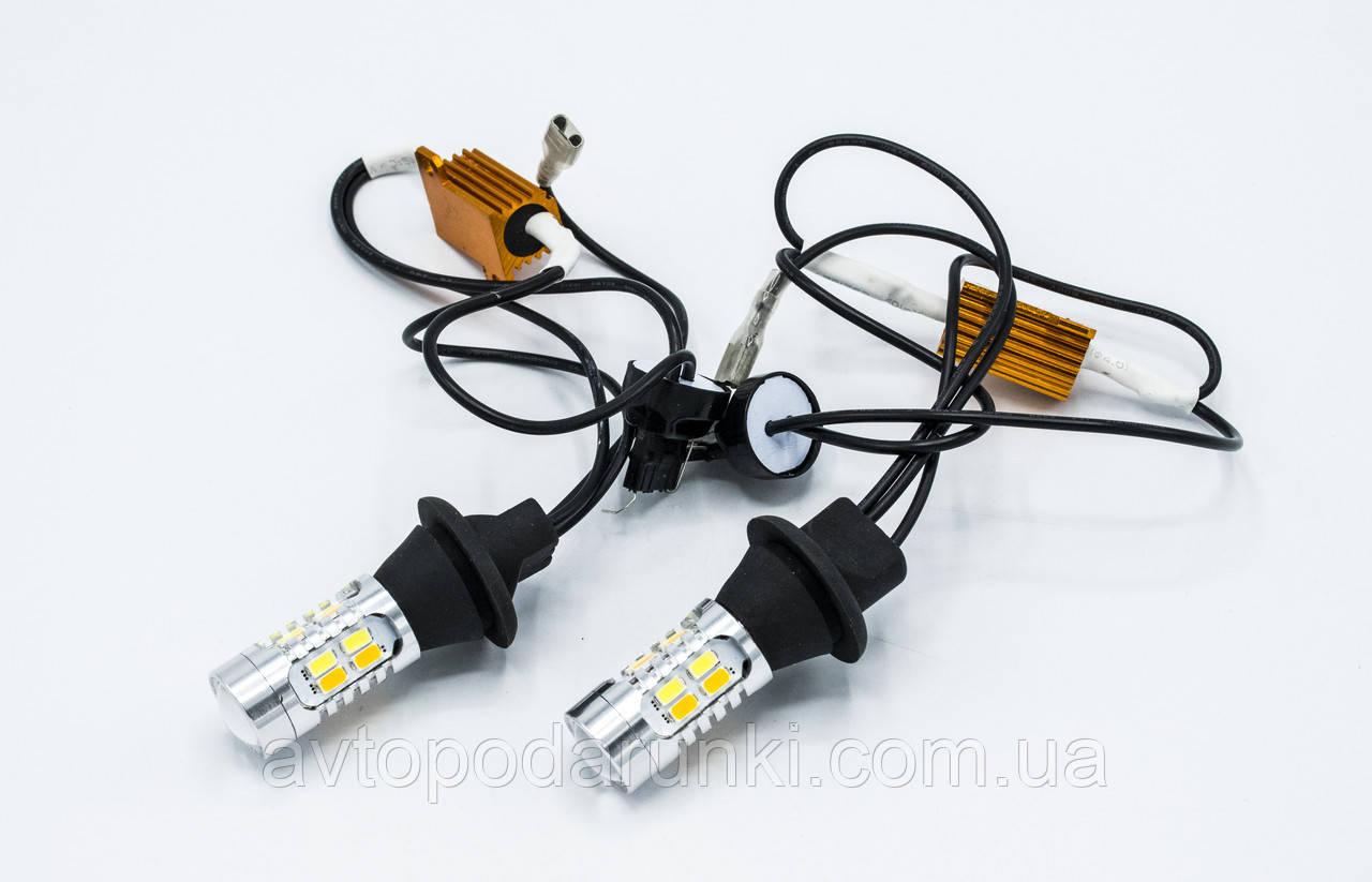 DRL&Turn Light 20SMD LED лампы в повороты с ДХО / P21W-1156(BA15S) + T20(7440) / к-кт 2шт