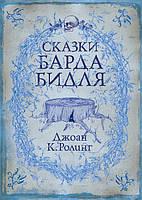 Сказки барда Бидля - Джоан Роулинг (353559) КОД: 353559