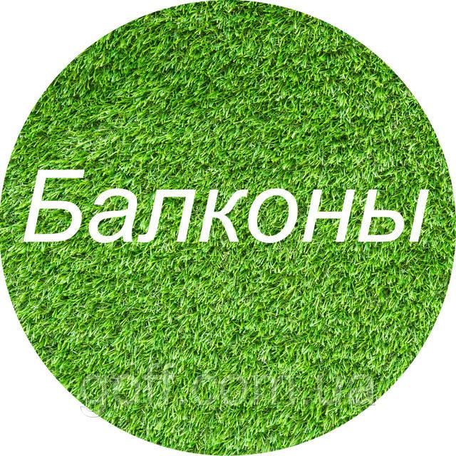 Искусственная трава для балкона