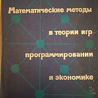 Математические методы в теории игр,программировании и экономике С.Карлин