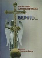 Верую… Беседы о Символе Веры. Александр Мень
