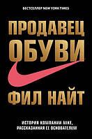 Продавец обуви. История компании Nike рассказанная ее основателем - Фил Найт (353646) КОД: 353646
