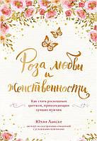 Роза любви - Юлия Ланске (353727) КОД: 353727