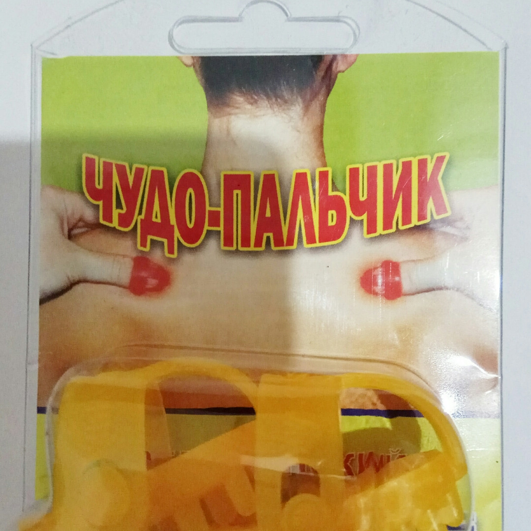 Масажер Диво-Пальчик для точкового масажу.