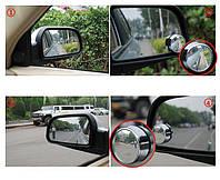 Дополнительные боковые зеркала слепой Зоны 2-шт